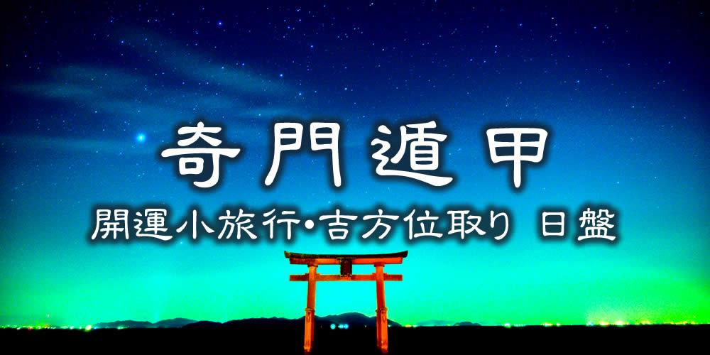 開運小旅行・吉方位取り 日盤